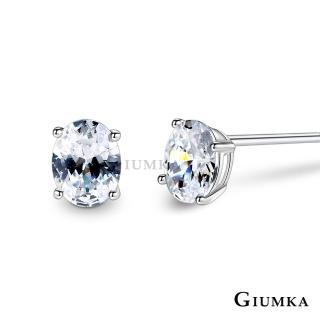 【GIUMKA】925純銀耳環 為愛妥協 單鑽 耳針式 4.0 mm 一對價格 MFS09068-1(銀色)