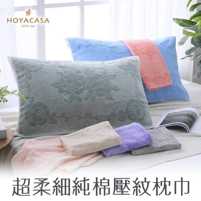 【HOYACASA】純棉壓紋枕巾-多款任選(乙對)/