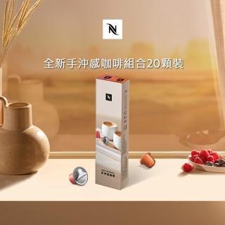 【Nespresso】凍感一夏咖啡40顆(4條/盒;僅適用於Nespresso膠囊咖啡機)