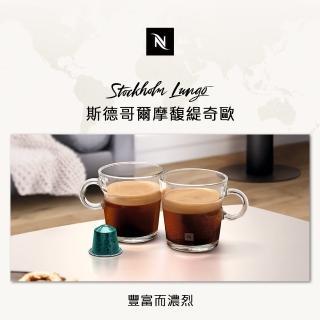 【Nespresso】環遊世界斯德哥爾摩馥緹奇歐大杯咖啡膠囊(10顆/條;僅適用於Nespresso膠囊咖啡機)
