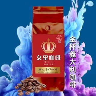 【女皇咖啡】金杯義式咖啡豆(454g/磅)