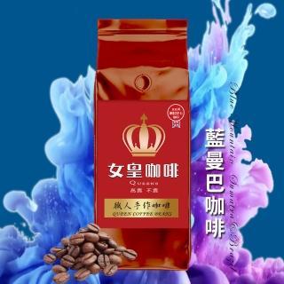【女皇咖啡】藍曼巴 咖啡豆(454g/磅)