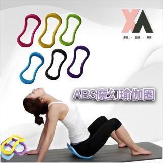【XA】瑜珈圈YGF0451(瑜珈圈、瑜伽磚、瑜珈墊、瑜珈、塑身、放鬆、伸展、拉筋)/