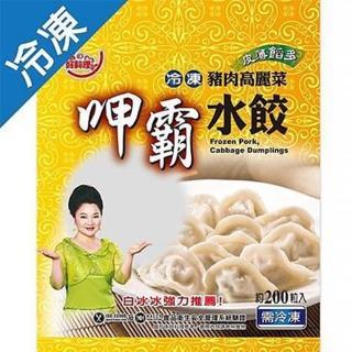 【冰冰好料理】呷霸水餃-高麗菜(2800g/包;約200粒;3包)