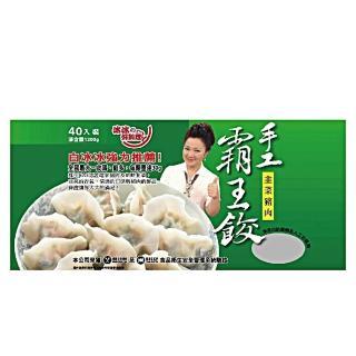 【冰冰好料理】霸王餃手工韭菜(1200g/40粒/包;3包)
