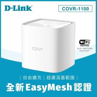 【D-Link】COVR-1100 AC1200 雙頻 EASYMESH無線分享路由器 1入(跨樓層/穿牆/大坪數)