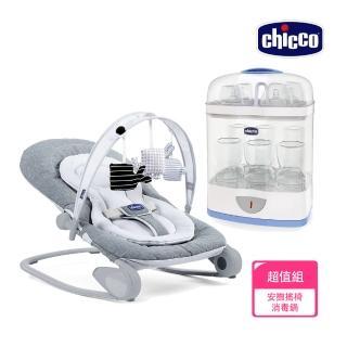 【Chicco】雙11限定-Hoopla可攜式安撫搖椅+2合1電子蒸氣消毒鍋