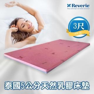 【Reverie 幻知曲】泰國5公分天然乳膠床墊-單人3*6.2尺(純棉布套60支紗-雙色貓)