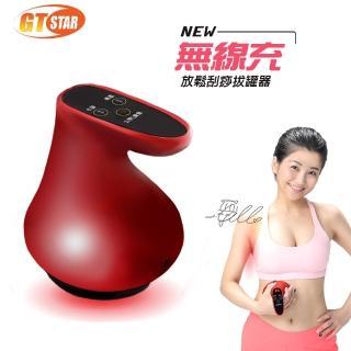 【GTSTAR】無線便攜款負壓美體刮痧機