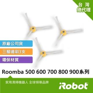 【iRobot】美國iRobot Roomba 500 600 700 800 900系列掃地機原廠邊刷側刷3支+原廠螺絲3顆(原廠公司貨)