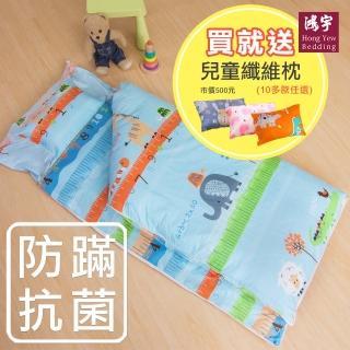 【HongYew 鴻宇】防蹣抗菌美國棉兒童睡袋 可機洗被胎 台灣製(動物農場-2007藍)