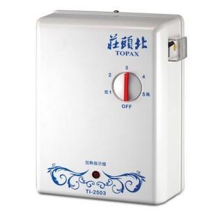 【莊頭北】TI-2503_分段式電能熱水器(全省運送無安裝)