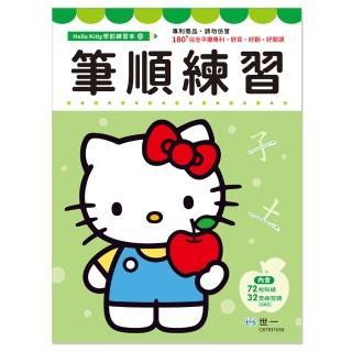 【世一】Kitty筆順練習本(Hello Kitty練習本)