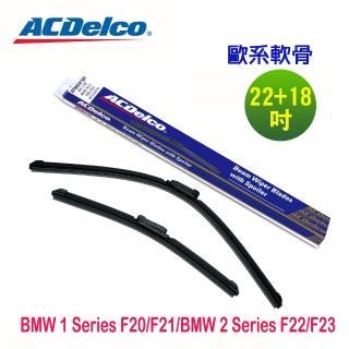 【ACDelco】ACDelco歐系軟骨 BMW 1 Series F20/F21/BMW 2 Series F22/F23專用雨刷組合-22+18吋