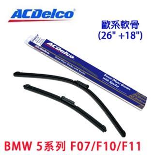【ACDelco】ACDelco歐系軟骨 BMW X1 F48 專用雨刷組合-26+16吋