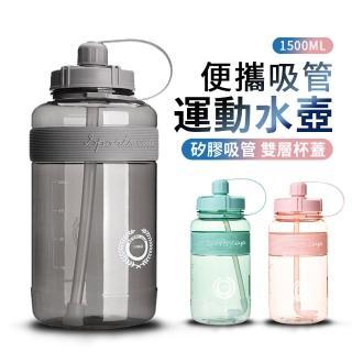 【ANTIAN】帶吸管大容量運動水壺 1500ML 食品級戶外旅行水杯 密封防漏透明水瓶(贈便攜背帶)