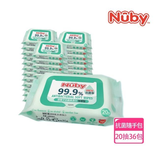 【Nuby】銀離子抗菌柔濕巾20抽箱購(加厚款36包)/
