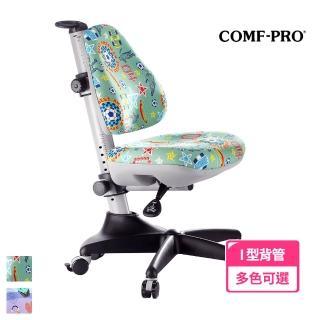 【COMF-PRO 康樸樂】Y317 柯南椅(可搭配固定桌/可調式升降/兒童成長書桌椅/多色可選/台灣製)