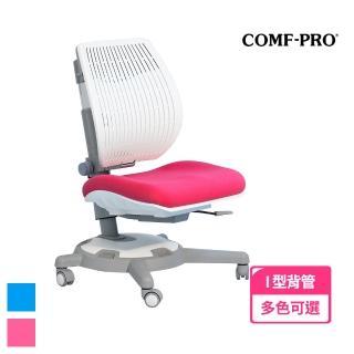 【COMF-PRO 康樸樂】Y1018 小綺麗椅(可調式升降/多功能椅背/兒童成長書桌椅/多色可選/台灣製)