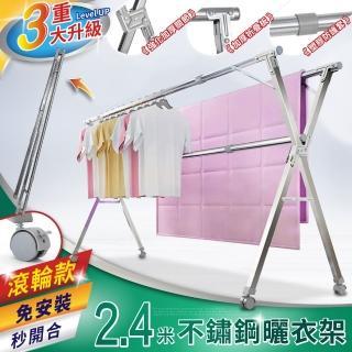 【IDEA】旗艦版2.4米不銹鋼X型移動式帶輪曬衣架/