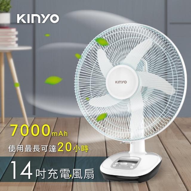 【KINYO】14吋充插二用充電風扇(CF-1455)/