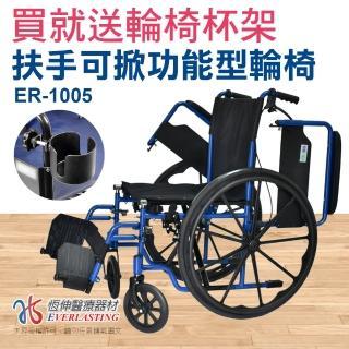 【恆伸醫療器材】ER-1005 座寬18吋 雙煞車鐵輪椅(可拆手、拆腳)