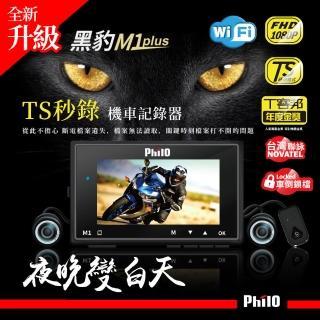 【Philo 飛樂】M1plus  黑豹 TS碼流進化版Wi-Fi 1080P高畫質機車紀錄器(送 創建32G記憶卡)