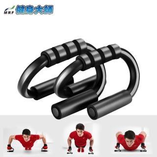 【健身大師】MRF型男女神專用上半身肌力訓練器(伏地挺身架)