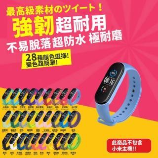 【小米】小米手環5超耐磨手環28色矽膠錶帶M037(小米手環5 錶帶 小米手環錶帶)