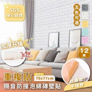 【慢慢家居】重複貼-3D磚紋防撞隔音泡棉磚壁貼(12片)/