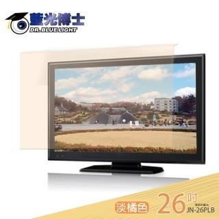 【藍光博士】26吋 抗藍光液晶螢幕護目鏡 JN-26PLB(淡橘色)