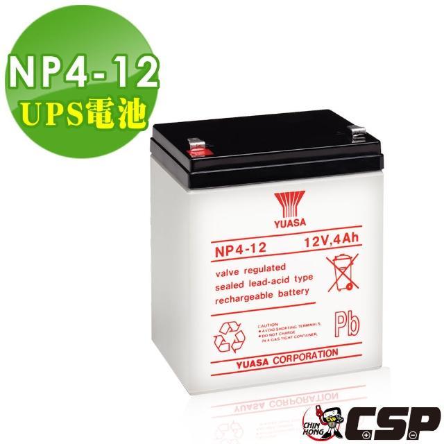 【湯淺】YUASA湯淺NP4-12閥調密閉式鉛酸電池12V4Ah(不漏液