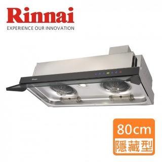 【林內★夏日特別禮★】RH-8628_全直流變頻排油煙機_80CM(全省含基本安裝)