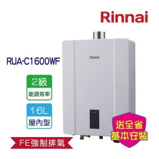 【11/1-11/30送5百mo幣】林內RUA-C1600WF屋內強制排氣熱水器16L(全省含基本安裝)/