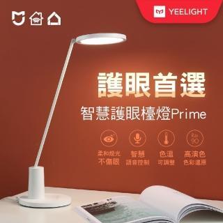 【小米】易來Yeelight 智慧護眼檯燈Prime(APP遠端控制、語音聲控、米家、GOOGLE控制)