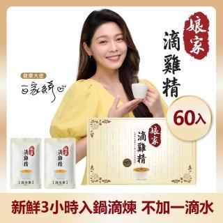 【娘家】嚴選優質滴雞精 60包超值組(娘家)★年節禮盒