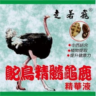 走若飛鴕鳥精濃縮精華液(絕版加碼檔)