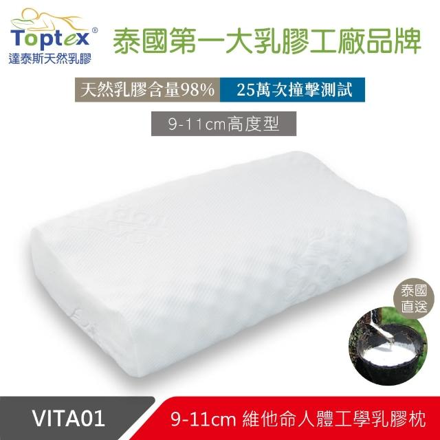 【Toptex】VITA01