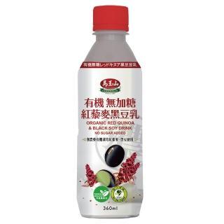 【馬玉山】有機無加糖紅藜麥黑豆乳360ml*24罐