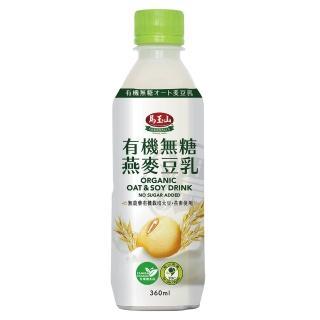 【馬玉山】有機無糖燕麥豆乳(360ml*24罐組)