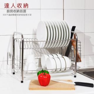 【達人收納】304不鏽鋼雙層收納碗盤瀝水架(免組裝)