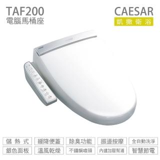 【CAESAR 凱撒衛浴】電腦免治馬桶座 TAF200 easelet 逸潔電腦馬桶座(免治馬桶座)不含安裝
