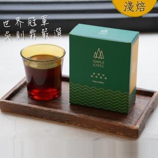 【Simple Kaffa 興波咖啡】限量款藝妓日曬濾掛式咖啡6包/盒(世界冠軍吳則霖)
