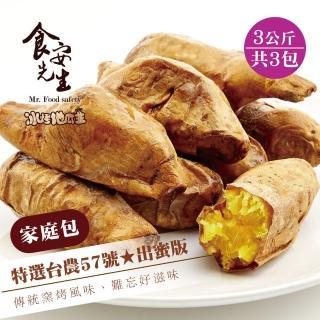 【北灣冰烤地瓜王】特選台農57號★出蜜版(3kg/包x3)