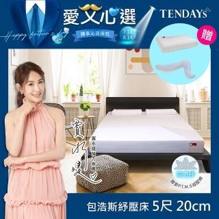 【TENDAYS】超值組合-包浩斯紓壓床墊5尺標準雙人(20cm厚 記憶床+備長炭床包)