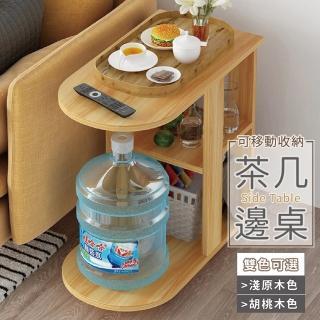 【家適帝】可移動式收納小茶几/邊桌/沙發邊櫃(1入)