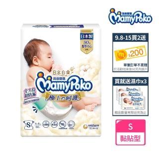 【滿意寶寶】極上呵護S 60片X4包(紙尿褲/尿布/日本白金)
