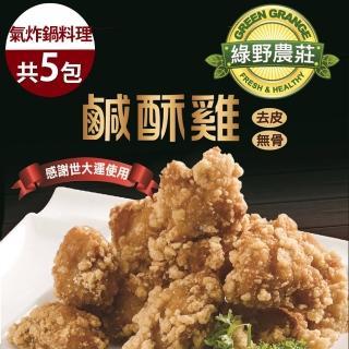 【綠野農莊】台灣鹹酥雞 500g x5包(嚴選國產雞胸肉)