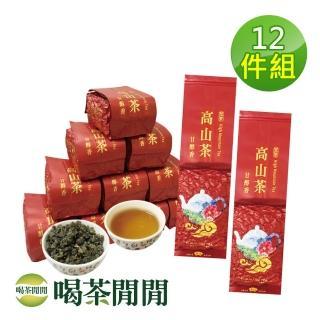 【喝茶閒閒】典藏茗品-手捻熟香金萱茶葉(3斤共12包)