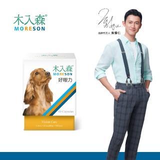 【木入森】犬寶好眼力60顆/盒(狗狗眼睛保健營養補充)